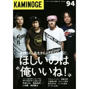 KAMINOGE(94) メンバー全員集合 ザ・クロマニヨンズ/KAMINOGE編集部(編者)