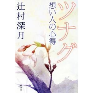 ツナグ 想い人の心得/辻村深月(著者)