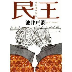 民王 角川文庫/池井戸潤(著者)