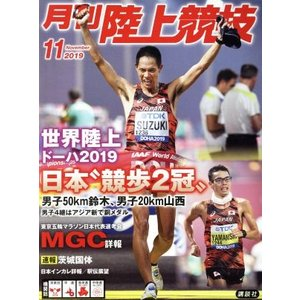 陸上競技(2019年11月号) 月刊誌/講談社(その他)|bookoffonline