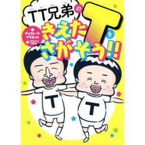TT兄弟のきえたTをさがそう!!/チョコレートプラネット(著者)