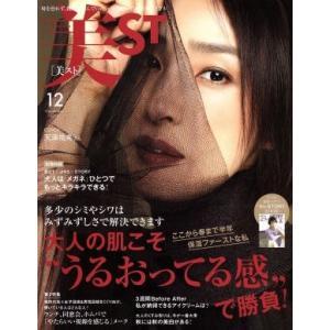 美ST(2019年12月号) 月刊誌/光文社(その他)