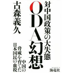 ODA幻想 対中国政策の大失態/古森義久(著者)