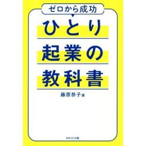 ひとり起業の教科書 ゼロから成功/藤原恭子(著者)