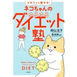 ネコちゃんのゆるゆるダイエット塾 ズボラでも痩せる!/卵山玉子(著者),森拓郎(その他)