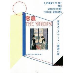 窓展 窓をめぐるアートと建築の旅/東京国立近代美術館(編者),五十嵐太郎(その他)