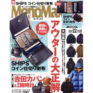MonoMax(12 DEC. 2019) 月刊誌/宝島社(その他)|bookoffonline