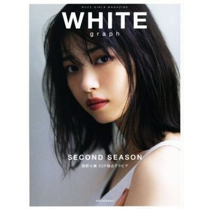 WHITE graph(002) 西野七瀬 50P独占グラビア/講談社(編者),西野七瀬