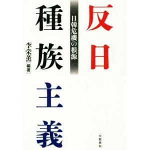 反日種族主義 日韓危機の根源/李栄薫(著者)