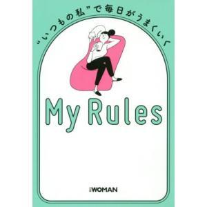 """""""いつもの私""""で毎日がうまくいくMy Rules/日経WOMAN編集部(編者)"""