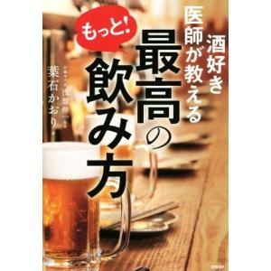 酒好き医師が教える もっと!最高の飲み方/葉石かおり(著者),浅部伸一(その他)