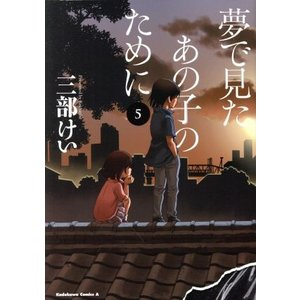 夢で見たあの子のために(5) 角川Cエース/三部けい(著者)