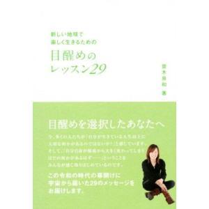 目醒めのレッスン29 新しい地球で楽しく生きるための アネモネBOOKS/並木良和(著者)|bookoffonline
