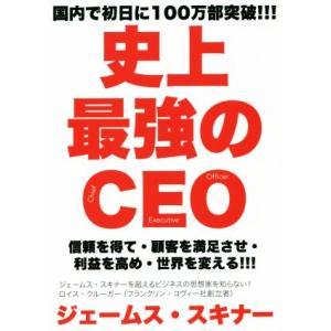 史上最強のCEO/ジェームス・スキナー(著者)