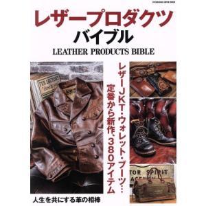 レザープロダクツ・バイブル 双葉社スーパームック/双葉社(編者)|bookoffonline