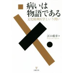 病いは物語である 文化精神医学という問い/江口重幸(著者)