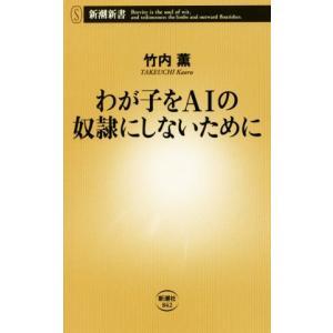わが子をAIの奴隷にしないために 新潮新書/竹内薫(著者)