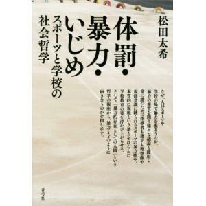 体罰・暴力・いじめ スポーツと学校の社会哲学/松田太希(著者)