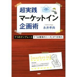 超実践マーケットイン企画術 7つのテンプレートで「お客様のニーズ」がつかめた/永井孝尚(著者)