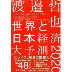 世界と日本経済大予測2020 人気経済評論家が解説最新48リスク/渡邉哲也(著者)