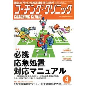 コーチング・クリニック(COACHING CLINIC)(4月号 2018年) 月刊誌/ベースボール・マガジン社(その他)|bookoffonline