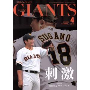 GIANTS(月刊ジャイアンツ)(4 2019) 月刊誌/報知新聞社(その他)|bookoffonline
