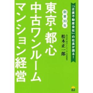 東京・都心中古ワンルームマンション経営/松木正一郎(著者)