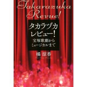 タカラヅカレビュー! 宝塚歌劇からミュージカルまで/橘涼香(著者)