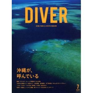DIVER(7 JUL 2018) 月刊誌/ダイバー(その他)|bookoffonline