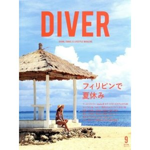 DIVER(9 SEP 2018) 月刊誌/ダイバー(その他)|bookoffonline