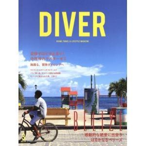 DIVER(3 MAR 2019) 月刊誌/ダイバー(その他)|bookoffonline