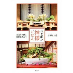 ニッポン神様ごはん 全国の神饌と信仰を訪ねて/吉野りり花(著者)
