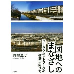団地へのまなざし ローカル・ネットワークの構築に向けて/岡村圭子(著者)