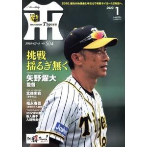 Tigers(月刊タイガース)(1 No.504 2020) 月刊誌/かんそく(その他)|bookoffonline