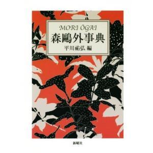 森鴎外事典/平川祐弘(編者)|bookoffonline
