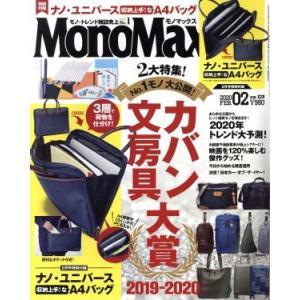 MonoMax(2 FEB. 2020) 月刊誌/宝島社(その他)|bookoffonline