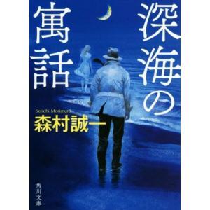 深海の寓話 角川文庫/森村誠一(著者)