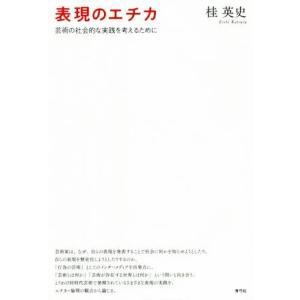 表現のエチカ 芸術の社会的な実践を考えるために/桂英史(著者)
