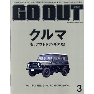 GO OUT(3 2020 March vol125) 月刊誌/三栄書房(その他) bookoffonline