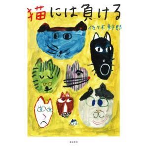 猫には負ける/佐々木幹郎(著者)