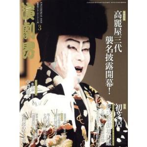 演劇界(3 2018) 月刊誌/小学館(その他)|bookoffonline