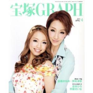 宝塚GRAPH(4 APRIL 2013) 月刊誌/阪急コミュニケーションズ|bookoffonline