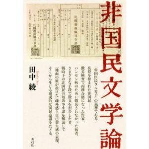 非国民文学論/田中綾(著者)