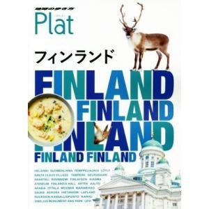 フィンランド 地球の歩き方Plat/地球の歩き方編集室(編者)