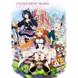 プリンセスコネクト!Re:Dive公式アートワークス(Vol.1)/電撃ゲーム書籍編集部(編者)