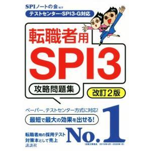 転職者用SPI3攻略問題集 改訂2版 テストセンター・SPI3−G対応 本当の就職テストシリーズ/S...
