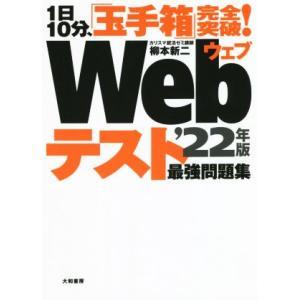 1日10分、「玉手箱」完全突破!Webテスト最強問題集('22年版)/柳本新二(著者)