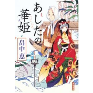あしたの華姫/畠中恵(著者)|bookoffonline