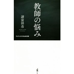 教師の悩み ワニブックスPLUS新書/諸富祥彦(著者)