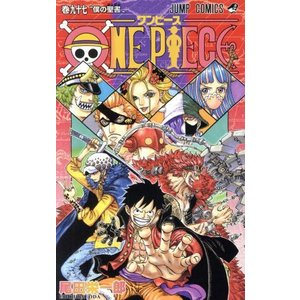 ONE PIECE(巻九十七) ジャンプC/尾田栄一郎(著者) bookoffonline